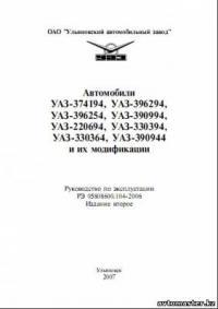 книга уаз 39094