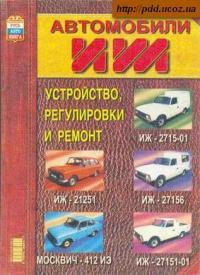 uaz 3303 руководство по эксплуатации