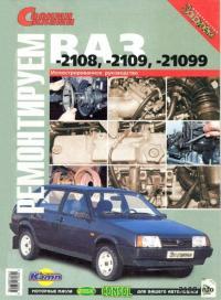 Ремонтируем ВАЗ 2108, 2109 и