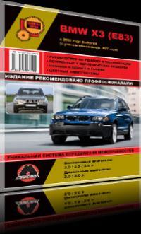 ... по ремонту BMW X3 - BMW АвтоКлуб