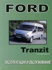 Ford Transit » Руководство по эксплуатации ...