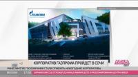 «Газпром» проведет корпоратив