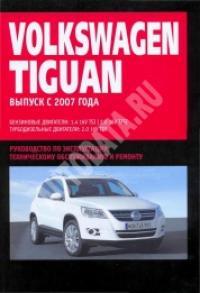 VW Tiguan (c 2007) Руководство