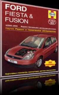 ... по ремонту Ford Fusion - Ford АвтоКлуб