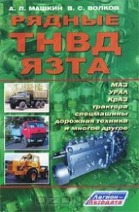 Книга Рядные ТНВД Язта.