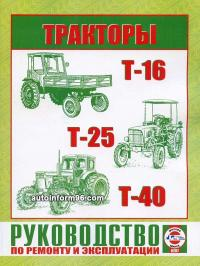 руководство по эксплуатации трактора т 25