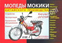"Книга ""Мопеды, мокики: Delta,"