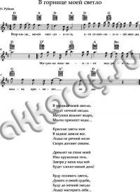 моей светло» ноты, аккорды