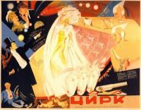 """25 мая 1936 года на экраны вышла комедия Григория Александрова «Цирк»</p> <p>А знаете ли вы, что:</p> <p>...Для эпизода с танцем на пушке сделали ствол со стеклянной площадкой над жерлом, в которое вмонтировали прожектор. Лампа была такой мощной, что стекло быстро нагрелось. По сценарию Орлова после танца, продолжая петь, присела на раскалившееся стекло. На ее лице не дрогнул ни один мускул, но после команды «Снято!» актрису пришлось везти в больницу: она получила ожог 3-й степени.</p> <p>...«Песня о Родине» («Широка страна моя родная») стала неофициальным гимном СССР (и даже едва не стала официальным). С 1939 года ее вступительные аккорды были позывными Всесоюзного радио. Композитор Дунаевский сочинял ее целых полгода, и лишь 36-й вариант вошел в картину. Будущий хит «А ну-ка, песню нам пропой, весёлый ветер» Дунаевский написал тоже для """"Цирка"""", однако песню забраковали и затем включили в фильм «Дети капитана Гранта».</p> <p>...На строительство гигантской декорации цирка на «Мосфильме» ушло 20 вагонов леса. «Публику» в амфитеатре и ложах составляли... куклы. Вперемежку с куклами сажали статистов, и у зрителей создавалось впечатление огромной людской массы.</p> <p>...В пьесе «Под куполом цирка», по мотивам которой создан «Цирк», главную героиню зовут Алина. Александров изменил имя на Марион Диксон, чтобы сделать его созвучным с именем Марлен Дитрих, его любимой актрисы. Гримировали Орлову также """"под Дитрих"""".</p> <p>...Изменил режиссер в пьесе не только это. Из-за несогласия с режиссерской трактовкой авторы пьесы Илья Ильф и Евгений Петров покинули проект, запретив указывать свои имена в титрах.</p> <p>...Роль сына Марион сыграл негритенок Джим Паттерсон, сын чернокожего радиоведущего Ллойда Паттерсона. Орлова очень привязалась к мальчику и в жизни называла его своим сыном. Актриса часто говорила: """"Кто сказал, что у меня нет детей? У меня есть киносын - Джимка""""."""
