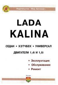 Lada Kalina/Лада Калина эксплуатация ...
