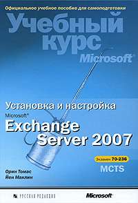 настройка домена windows server 2012