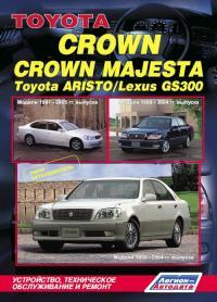 TOYOTA ARISTO / LEXUS GS300 1997-2005 бензин Пособие по ...