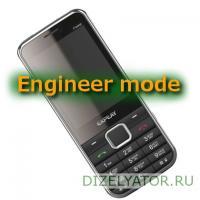 Код для входа в инженерного