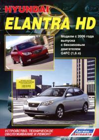 Хундай Элантра HD с 2006 бензин Пособие ...
