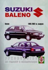 suzuki baleno service manual скачать
