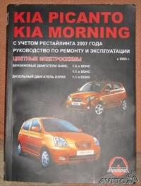 Руководство по ремонту и эксплуатации KIA picanto продажа-куплю