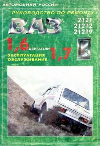 ВАЗ-21212 и ВАЗ-21219