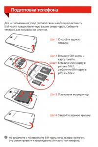 инструкция по эксплуатации телефона lenovo p770