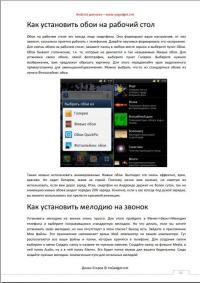 ... для всех, практическое пособие (2012) PDF