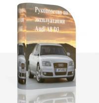 Руководство по ремонту автомобиля Audi ...