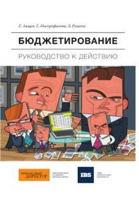 Лащев Е., Митрофанова Е.,