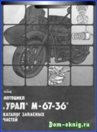 Мотоцикл «Урал»М-67-36»
