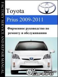 Toyota Prius (ZVW30) 2009-2011