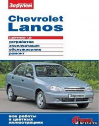 Название: Chevrolet Lanos с