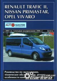 RENAULT TRAFIC II, NISSAN PRIMASTAR, OPEL VIVARO с 2001 г. в. с ...