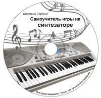 игры на синтезаторе