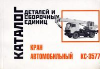 КС-3562Б, КС-3577, КС-3575А,