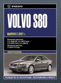 Название книги. VOLVO S80