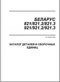 Каталог деталей МТЗ -
