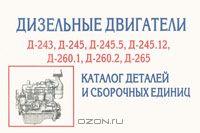 Дизельные двигатели Д-243, -245, -245.5, -245.12 ...