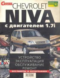 Chevrolet Niva 2009. Руководство по ремонту:..Скачать:..Cкриншот