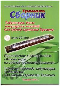 Сборник табулатуры