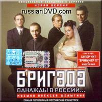 Бригада. Однажды в России.