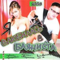 Я Влюбилась в Баяниста (2008)