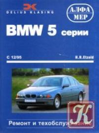 скачать bmw 3 e36 1990 1998 руководство по ремонту