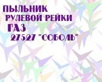 """... рулевой рейки ГАЗ 27527 """"Соболь"""