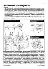 руководство по эксплуатации двигателя д 240