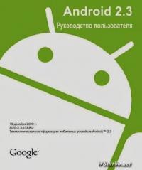 Android 2.3. Руководство пользователя</p> <p>Android 2.3. Руководство пользователя - Технологическая платформа для мобильных устройств Android™ 2.3. Руководство по эксплуатации.</p> <p>http://www.wsturbo.net/books/pk/10570-android-23-rukovodstvo-polzovatelya.html