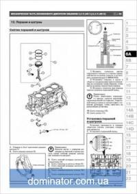 руководство по ремонту mitsubishi outlander 3