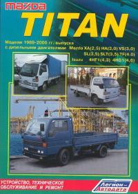 MAZDA TITAN 1989-2000 гг.в.,