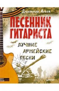 ноты армейских песен