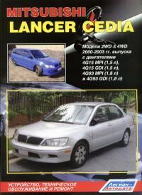 Mitsubishi Lancer Cedia. Модели 2000-2003 гг. выпуска ...