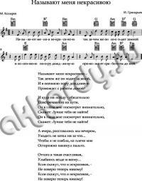 некрасивою» ноты, аккорды