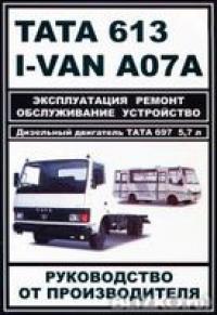 Книга: руководство / инструкция по ремонту и эксплуатации TATA (ТАТА) 613 /