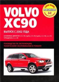 руководство по эксплуатации автомобилей хс90