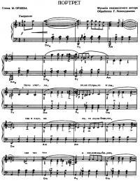 Ноты для фортепиано нежность